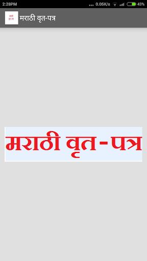 Marathi News मराठी वृत-पत्र