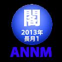 デーモン閣下のオールナイトニッポンモバイル魔暦15年長月1 icon