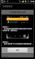 Screenshot of TaskManager