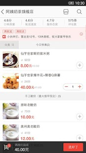淘点点—外卖、优惠券、买单返券 - screenshot thumbnail