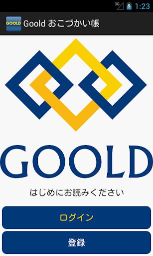 クラウドにしっかりデータ保存 - Gooldおこづかい帳