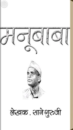 Manubaba Marathi eBook