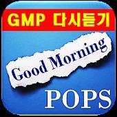 굿모닝팝스,GMP,GoodMorningPops 다시듣기