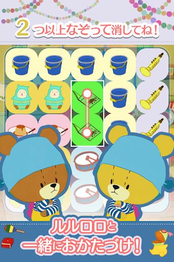がんばれ!ルルロロ おかたづけパズル 簡単無料ゲーム!