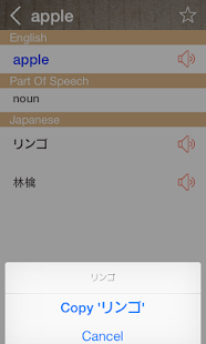 Japanese English Dictionary & Translator Free - náhled