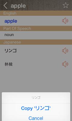 Japanese English Dictionary - screenshot