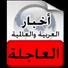 أخبار عربية عاجلة - خبر عاجل icon