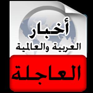 أخبار عربية عاجلة - خبر عاجل 新聞 LOGO-玩APPs