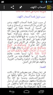 قصص القران الكريم Screenshot 3