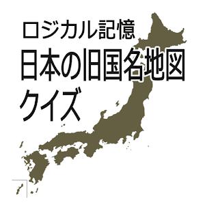 ロジカル記憶 日本の旧国名 ... : 漢字 読み 覚え方 : 漢字