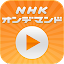 Free Download NHK on Demand Video Player APK for Blackberry