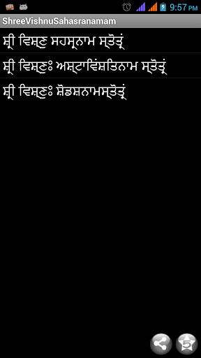 Sri Vishnu Sahasranam Punjabi