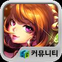 천신 온라인 공식 공략 커뮤니티 icon