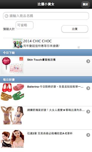 【免費購物App】比價王-APP點子