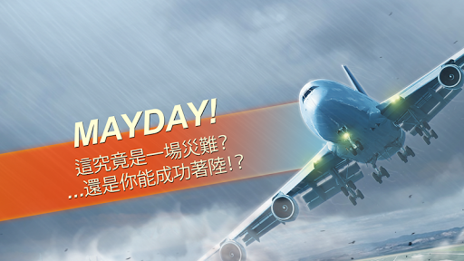 【免費模擬App】MAYDAY! 2 空中驚魂-APP點子