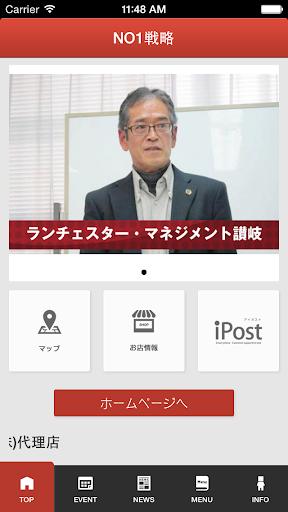感謝コミュのNO1戦略 商業 App-癮科技App
