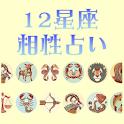 12星座恋愛相性占い logo