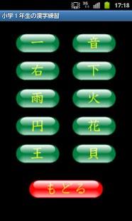 小学1年生の漢字練習