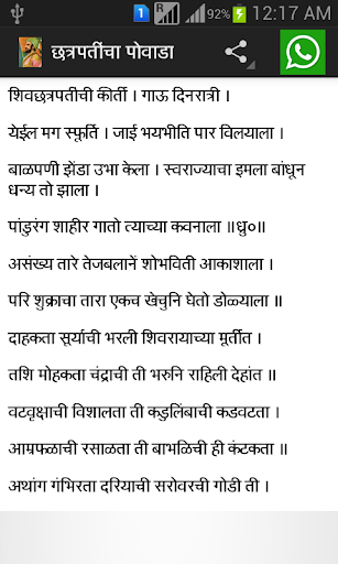 Shivaji Maharaj Powade पोवाडे