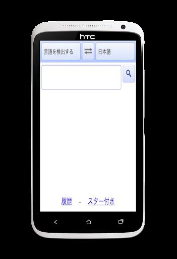 W翻訳 : はなして翻訳 かいて翻訳 |玩工具App免費|玩APPs