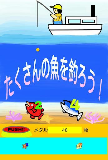 魚釣りコインゲーム