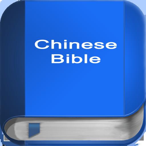 聖 經   繁體中文和合本 China Bible PRO 書籍 App LOGO-硬是要APP