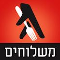 Mishlohim Zap Rest icon