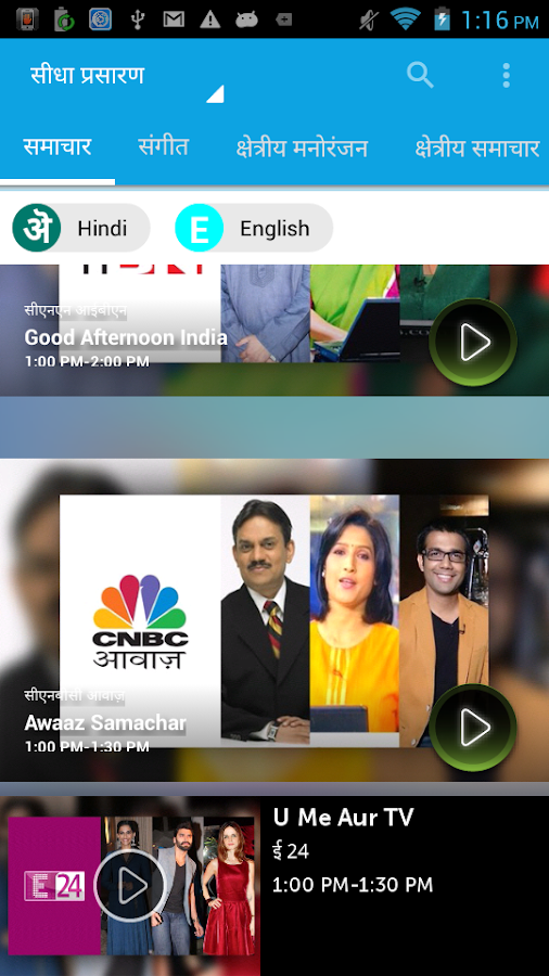 BSNL Mobile TV, Live TV - screenshot
