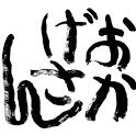 『おかげさん』相田みつを作品集特別編 icon