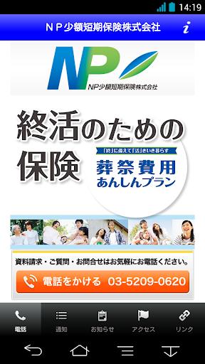 終活のための保険 公式アプリ
