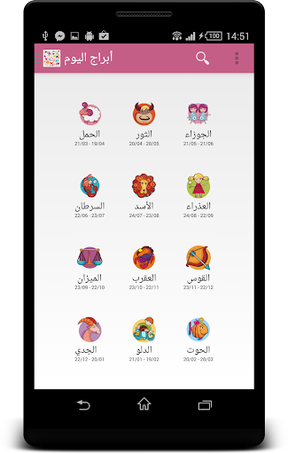 【免費娛樂App】برجك اليوم-APP點子