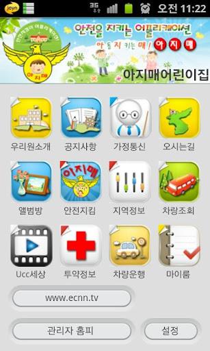 아지매안전지킴이-어린이집 유치원 태권도장 학원