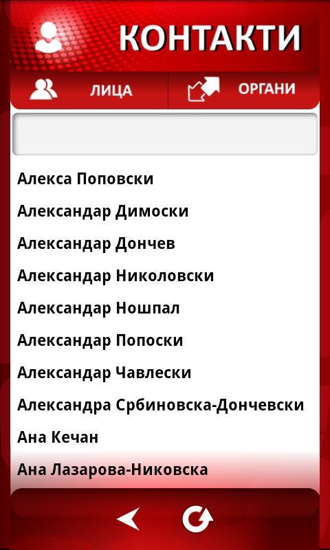 FON University - screenshot