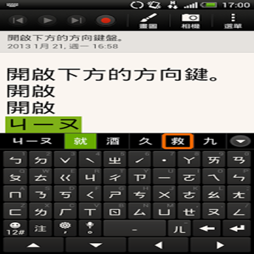 HTC Sense Input HTC Corporation