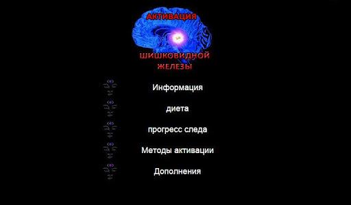 АКТИВАЦИЯ ШИШКОВИДНОЙ ЖЕЛЕЗЫ +