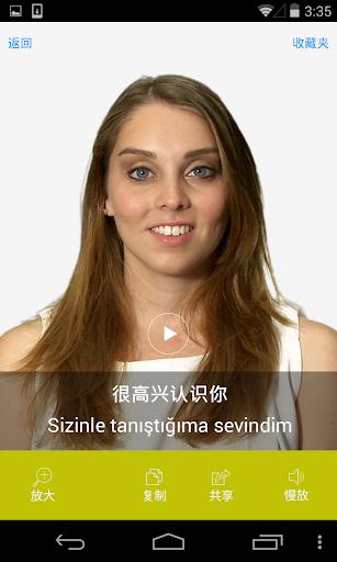 土耳其语视频字典