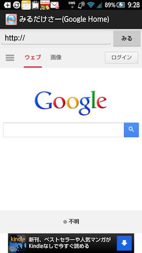 みるだけさー Google Home