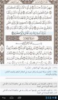 Screenshot of Ayat - Al Quran
