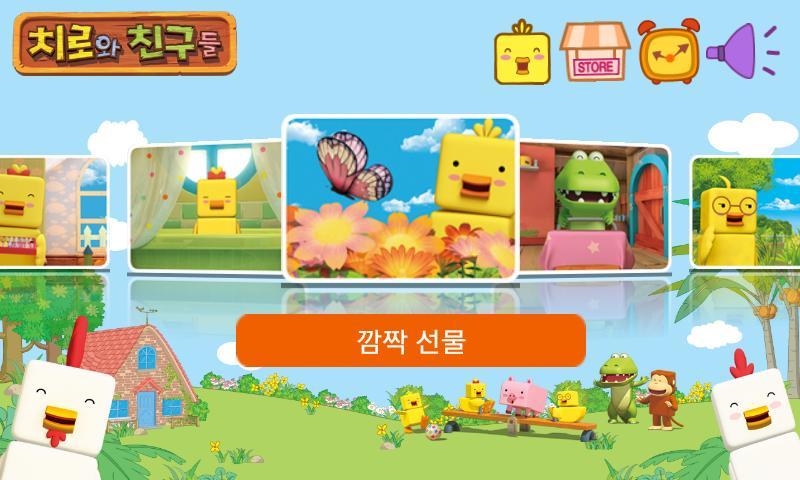 치로와 친구들 시즌1: 43화~52화 - screenshot