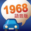 高速公路1968語音版 icon