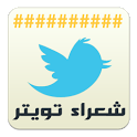 شعراء تويتر icon