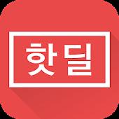 핫딜검색:훗 - 쿠팡,위메프,티몬