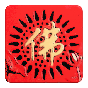 念佛機 工具 App LOGO-APP試玩