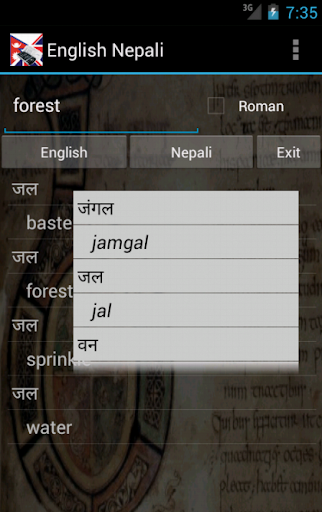 nepali to english dictionary download