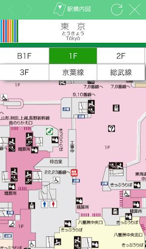 JR東日本アプリ