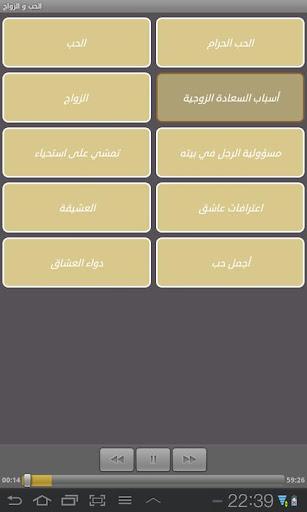 تطبيق الحب الزواج للدكتور الشيخ-