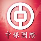 中銀國際證券 icon