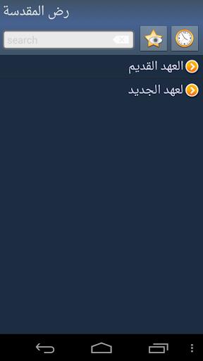 Arabic Holy Bible