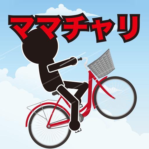 动作の爽快ママチャリ LOGO-記事Game