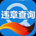 搜狐违章查询 logo